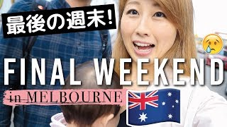 Our final weekend in Melbourne!!