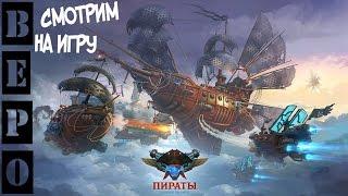Пираты. Аллоды Онлайн - Смотрим на ИГРУ!