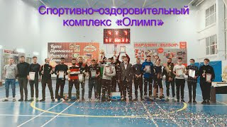 Тч 15 vs Удача Турнир по мини футболу КУБОК ОЛИМПА 2020