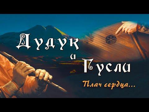Дудук и гусли - плач сердца и песнь гор | красивая музыка для души Дудук и Гусли (duduk \u0026 Gusli) -