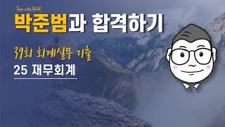 25 [39회 재무회계 풀이] (전자칠판)