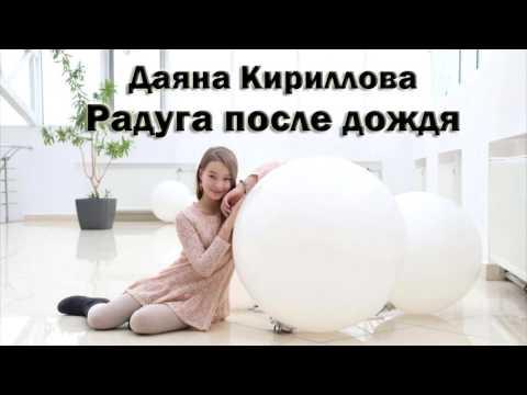 Даяна Кириллова - Радуга после дождя
