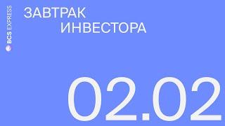 Завтрак инвестора   Российский рынок в числе отстающих
