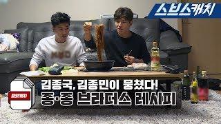 미우새 김종국X김종민, 종종 브라더스 먹방 꼴랑 2개 모음!! 《모았캐치 / 미운우리새끼 / 스브스캐치》