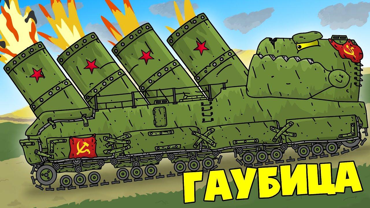 Советская Мортира Пельмень Атакует - Мультики про танки