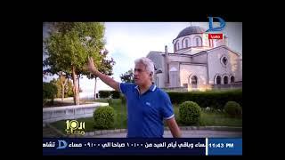 العاشرة مساء| تكشف قصة منزل  وتمثال محمد على باشا باليونان