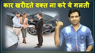 New car buying tips |  Car Buying Mistakes | Car Dealers Traps कैसे बचें | 2018 car buy suggestion