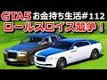 【GTA5】ロールスロイス大集合!ロールスロイス・レイスとファントムViiiでレースに参加し賞金をゲットする!ロールスロイスでタクシーミッションをやると稼げるか検証!|お金持ち生活#112【ほぅ】