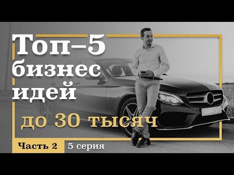 5 серия. ТОП-5 Бизнес ИДЕЙ с вложениями ДО 30 тысяч рублей