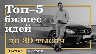 ТОП-5 Бизнес ИДЕЙ с вложениями ДО 30 тыс. руб. Идеи Бизнеса для Начинающих Предпринимателей