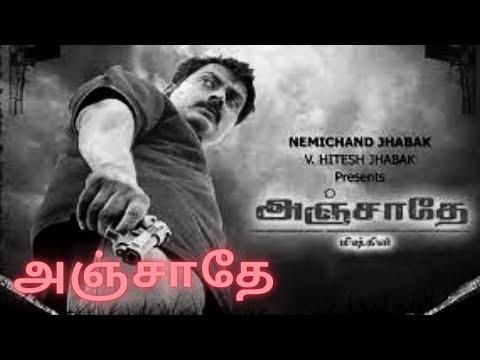 Download Anjathe 2008 Tamil Rare Full Movie   அஞ்சாதே   Myskin  Narain   Ajmal   Prasanna   Sundar c Babu