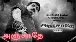 Anjathe 2008 Tamil Rare Full Movie | அஞ்சாதே | Myskin |Narain | Ajmal | Prasanna | Sundar c Babu
