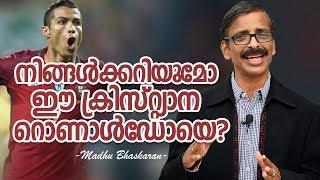 Cristiano Ronaldo - a great human being - Malayalam Motivation speech - Madhu Bhaskaran