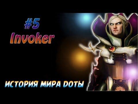 видео: История Доты - #5 invoker