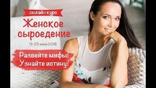 Женское сыроедение. Сыроедение для женщины. Светлана Калмыкова.