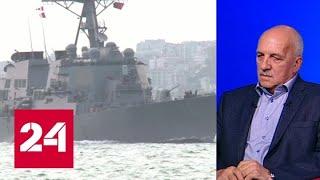 Напряженная ситуация в Персидском заливе: мнения экспертов - Россия 24