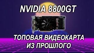 видео Видеокарта из 2006ого - RADEON X1900GT 256mb, на что способна?