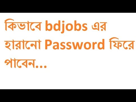 How to recover bdjobs lost password | How to reset bdjobs forgot password