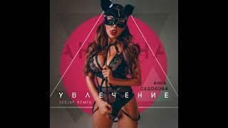 Анна Седокова - Увлечение - Teejay Remix