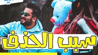 حذفت فيديو كليب صرتي لغيري القصه كاملة / لايفوتكم !!!!