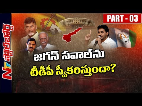 CM Chandrababu Action Plan After Arun Jaitley Comments Over AP Special Status || Story Board 03