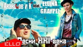 Гарри Ананасов - Песни XXI века / ELLO UP^ /