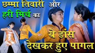 ये क्या पकड़ लिया छम्मा ने हरी मिर्ची का....... dekho / Superhit Haryanvi Ragni Compitition