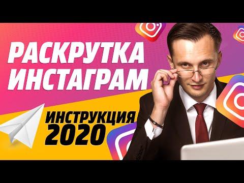 РАСКРУТКА ИНСТАГРАМ ЧЕРЕЗ МАССФОЛЛОВИНГ В 2020 ГОДУ | ИНСТРУКЦИЯ ПО ПРОДВИЖЕНИЮ