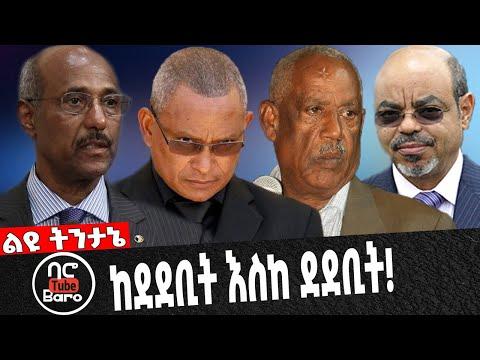 Ethiopia: ከደደቢት እስከ ደደቢት!