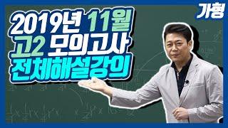 2019년 11월 고2 모의고사 가형 전체해설강의!