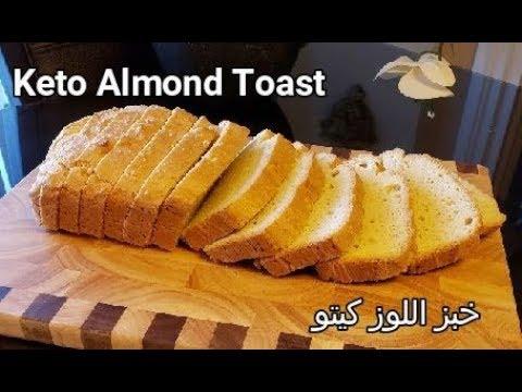 طريقة عمل خبز كيتو لوز 1