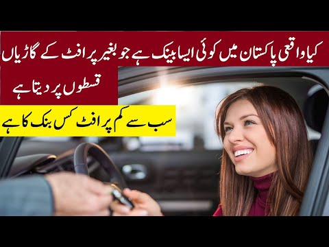 Best Bank For Car Leasing And Financing in Pakistan 2021,Car Loan Without Interest in Pakistan 2021