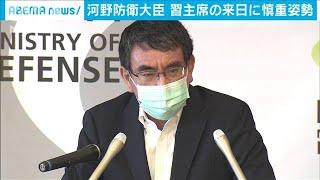 習主席来日巡り「安全保障反映しつつ議論」河野大臣(20/06/05)