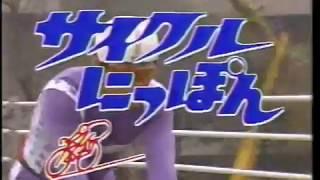懐かしの競輪番組サイクルにっぽん「スーパースター中野浩一」