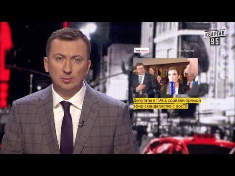 Смотреть Гимн Украины сорвал репортаж российской журналистки - Новый ЧистоNews от 10.10.2018 онлайн