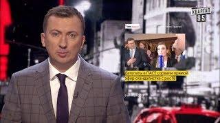 Гимн Украины сорвал репортаж российской журналистки - Новый ЧистоNews от 10.10.2018