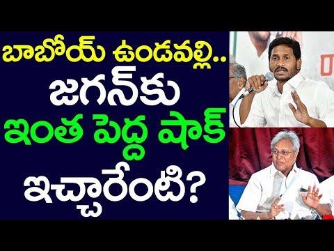 Undavalli Arun Kumar Comments On AP CM YS Jagan, Andhra Pradesh