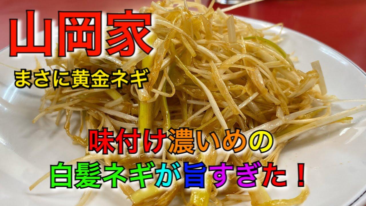 【山岡家】醤油ラーメンと味付け濃いめの白髪ねぎでライスアレンジ【めっちゃお勧め!】Rice  with soy sauce ramen and seasoned dark gray leek
