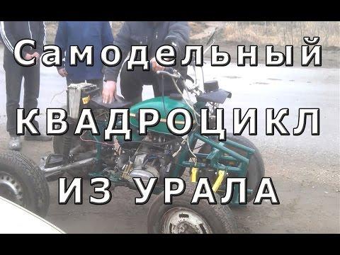 Квадроцикл из мотоцикла Урал