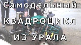 Квадроцикл из мотоцикла