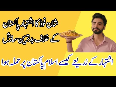 Reality Behind the Shan Foods Ad Made By Famous Director Imtiaz Ali