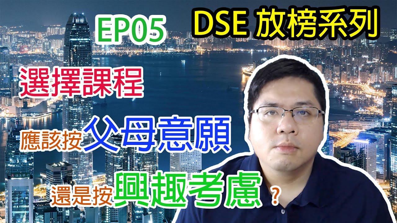 【DSE放榜系列】EP05 | 選擇課程應該按父母意願,還是按興趣考慮