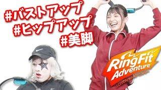ゴー☆ジャス&高野麻里佳がリングフィットで汗だく!【リングフィット アドベンチ…