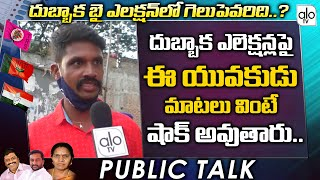 Dubbaka Election Public Talk 2020 | Young Man Facts About Dubbaka Elections | BJP Vs TRS | ALO TV