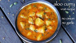 aloo curry recipe | potato curry | aloo ki sabzi | आलू की सब्ज़ी - प्याज और लहसुन के बिना