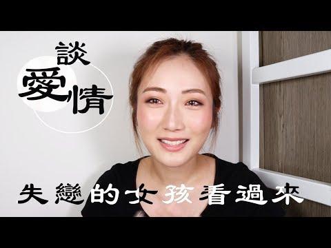 [中字] 分手後學懂的5件事|kayan.c