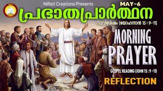 പ്രഭാത പ്രാര്ത്ഥന May 6 # Athiravile Prarthana 6th of May 2021 Morning Prayer & Songs