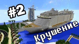 """Новый сериал Minecraft """"Крушение"""" 2 серия"""