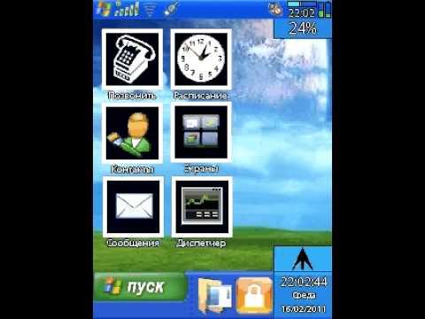 GDesk Windows XP on Sony Ericsson P1i UIQ3