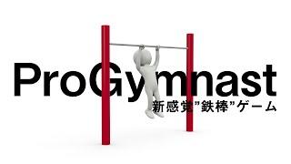 体操競技のすべてが詰まったゲーム【Pro Gymnast】#last
